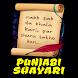 Punjabi Shayari by Shayai SMS Collection
