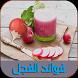 فوائد الفجل بدون نت by devmaro apps
