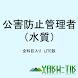 公害防止管理者(水質)全科目入りLITE版 by YAKU-TIK