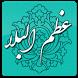 دعا عظم البلا صوتی by اننتشار توسط سایت اسفندونه