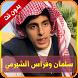 جميع مقاطع سلمان وفراس الشبرمي - بدون نت by kozaanmanar