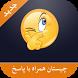 چیستان همراه با جواب by Apps For Arabs