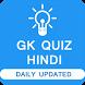 GK in Hindi 2017 : GK Quiz Game by Hindi Stories Shayari Status SMS Apps
