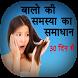 बालों की समस्याओं के घरेलू नुस्खे by Extra Score Apps