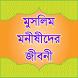 মুসলিম মনীষীদের জীবনী বাংলা by Android Apps Market