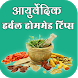 Ayurvedic Herbal Tips for Health