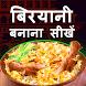 Biryani Recipe in Hindi / बिरयानी बनाने की विधि by Narendra Gupta