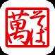 そば処萬乃助公式アプリ by GMO Digitallab,Inc.