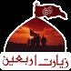 Ziyarat e Arbaeen Urdu زیارت اربعین اردو by Zawar Reza Hussain Alhussaini
