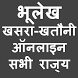 भूलेख Land Records All States Online in Hindi by Kode Guy