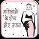 महिलाओ के रोग और उपचार by Aflatoon Apps