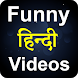 Funny Videos Hindi 2018 by GeekAffair