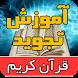 آموزش تجوید قرآن کریم توسط استاد موسوی بلده by websoft group