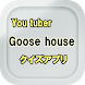 Goose houseクイズ by 葵アプリ