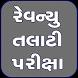 Revanyu Talati Exam by Rudra Soft