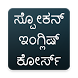Learn English in Kannada Free - Kannada to English by SilverParticle Solutions