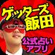 ゲッターズ飯田の占い by CAM fortune LLC.