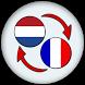 Dutch French Translate by xw infotec