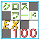 クロスワードEX100 by ancepserrata123