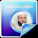 تلاوات خاشعة بدون نت خالد جليل by zinapress