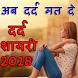 2018 Dard Shayari by Android Masti Time