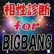 相性診断 for BIGBANG(ビッグバン) by jun.tsunagu3