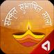 Sanskrit Subhashitmala by Androizen