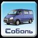 Repair Gaz Sobol by SVAndroidApps