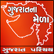 Gujaratna Mela by Bajarang Soft Solution