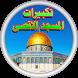 Takbeers Al-Aqsa mosque by MatrixSat