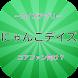 【2017年最新】にゃんこデイズクイズ by 葵アプリ