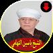 اغاني الشيخ ياسين التهامي 2018 by devappsimo02