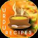 Urdu Recipes by Mobistar9