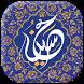 زیارت عاشورا (صوتی) by Gholab Abadi
