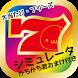 【パチンコ・パチスロ】シミュレータ かちかちくんおまけ付き by iphone-taro