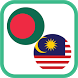 Bangla to Malay Learning App for Free Download by DigBazar Ltd