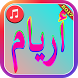 Ariam Music 2017 by Designios