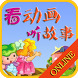 Baby Storys (Flash Player) by baby fly