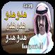  فهد بن فصلا شيلة هدو هدو 2018 by Devarabe
