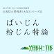 ばいじん・粉じん特論2017 by YAKU-TIK
