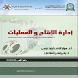 ادارة الإنتاج والعمليات by جامعة العلوم والتكنولوجيا - اليمن