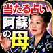 【この占い当たる】占い師 阿蘇の母◆性格占い by Rensa co. ltd.