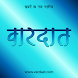 Vardaat - Live News by YourHost Web Services