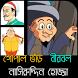 ৩ রসিকের গল্প সমগ্র । গোপাল-বীরবল-হোজ্জা by Ghuddi