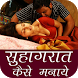 Suhagrat Kaise Manaye Tips by Poddorfient