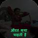 औरत क्या चाहती है / Aurat kya chahati he by Revenge Story Dev