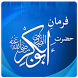 Hazrat Abu Bakar Sayings & Quotes on Photos by Injeer Apps