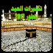 takbeers Eid by MatrixSat