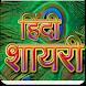 1000+ Hindi Shayari by Aman inc.