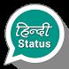 Hindi Status 2017 by Zdd Apps